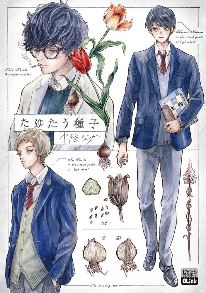 たゆたう種子カバ-制作08入稿_ol