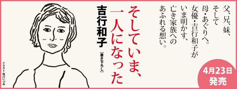 吉行和子「そしていま、一人になった」