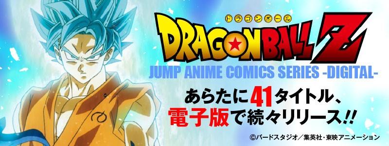 「ドラゴンボール」伝説の劇場版アニメコミック配信開始!
