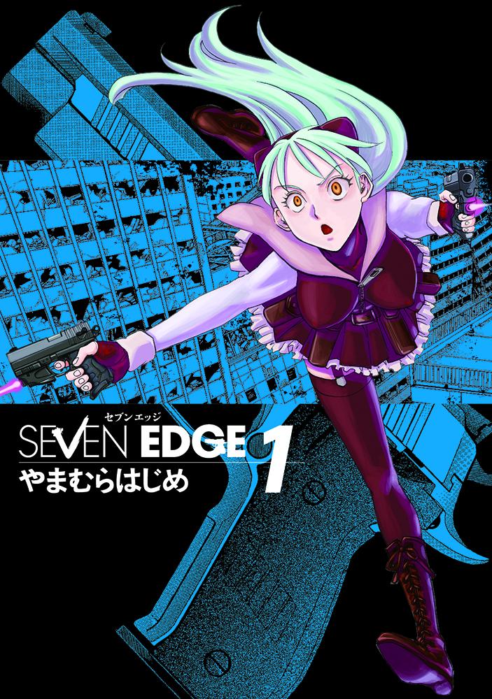 SEVEN EDGE【1】カバー修正_仕上がり見本