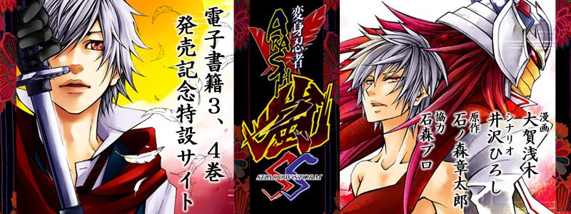 『変身忍者嵐SHADOW STORM』3巻、4巻特設サイト