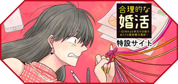 『合理的な婚活』コミックス特設サイト