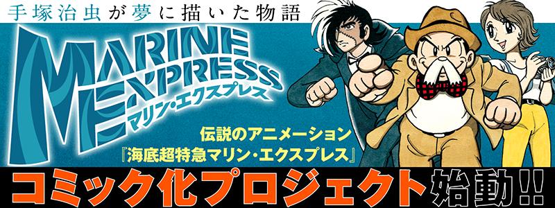 漫画 手塚治虫 マリン・エクスプレス公式サイト