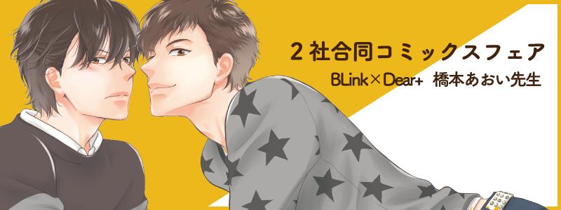 BLink×Dear+ 橋本あおい先生 2社合同コミックスフェア