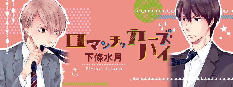 『ロマンチッカーズ・ハイ』発売記念特設サイト