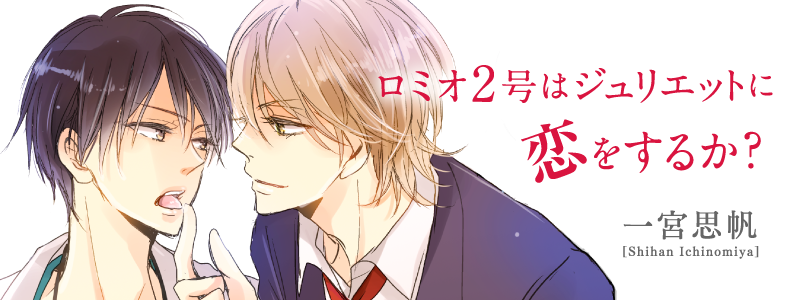 『ロミオ2号はジュリエットに恋をするか?』 発売記念特設サイト