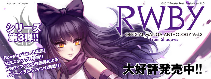 『RWBY OFFICIAL MANGA ANTHOLOGY』特設サイト