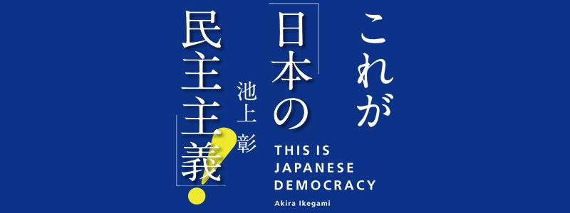 池上彰『これが「日本の民主主義」!』特設ページ