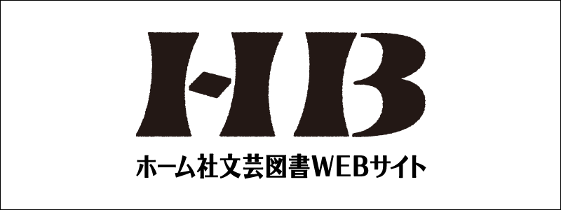 HP ホーム社文芸図書Webサイト