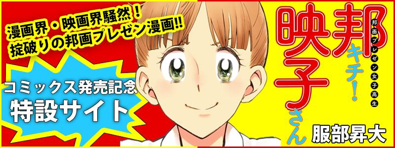 「邦キチ!映子さん」コミックス発売記念特設サイト