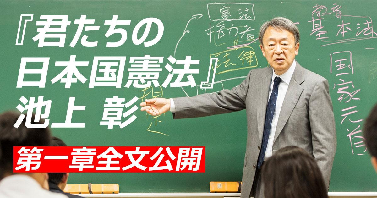 「君たちの日本国憲法 第一章全文公開」開始
