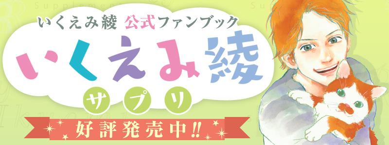 いくえみ綾公式ファンブック『いくえみ綾サプリ』発売記念スペシャルサイト