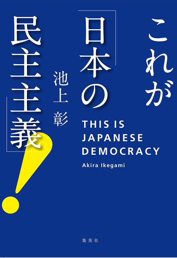 j_democracy_shoei