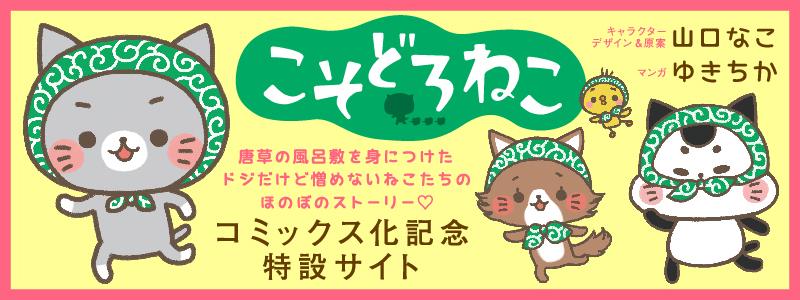 コミックス発売記念特設サイト