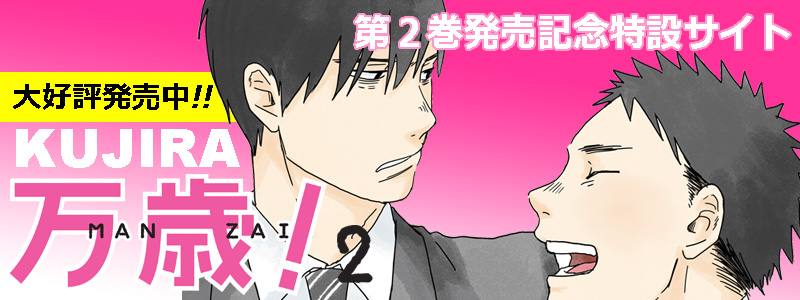 『万歳!-MANZAI-』2巻特設サイト