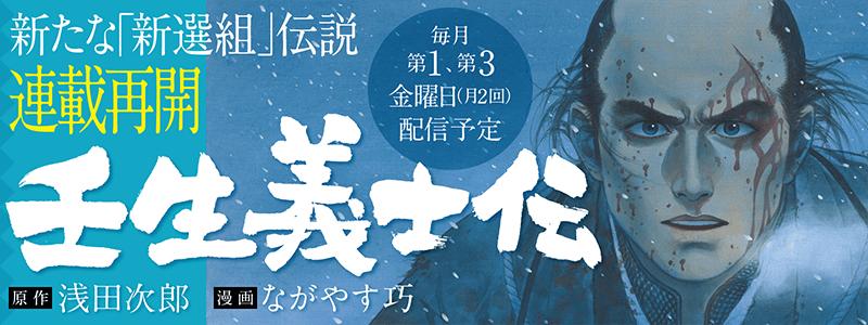 漫画 壬生義士伝公式サイト