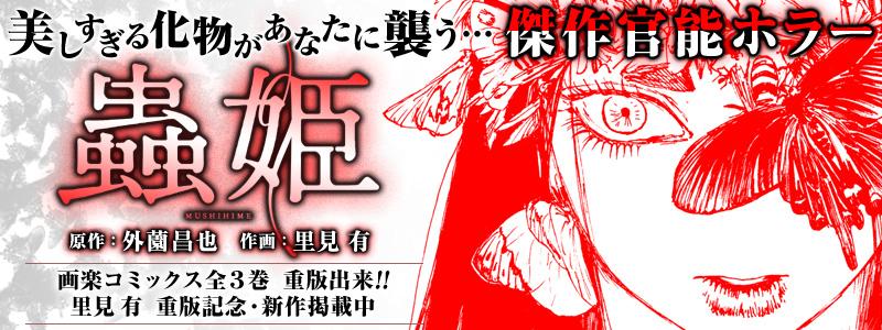 蟲姫 重版記念!! 特設ページ