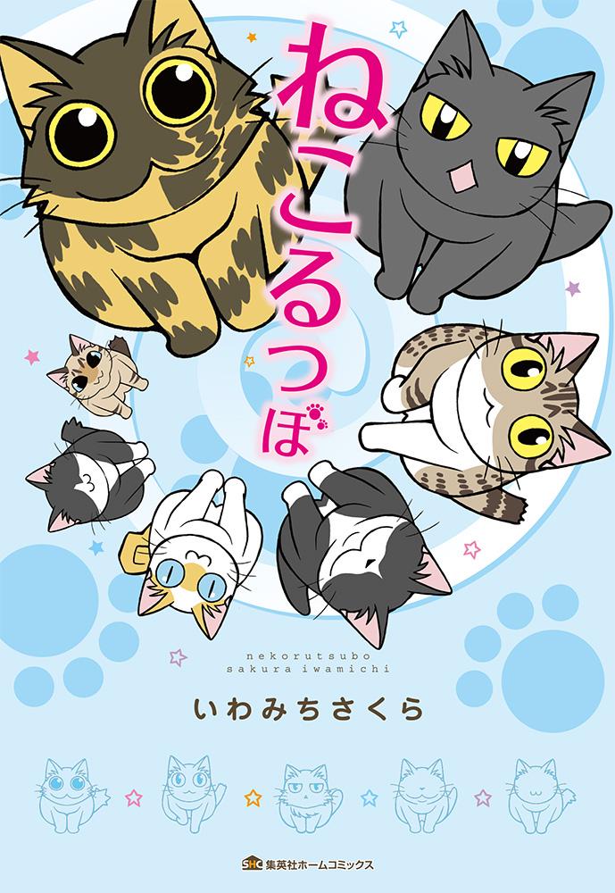 nekorutubo_cover_iromihon [更新済み]