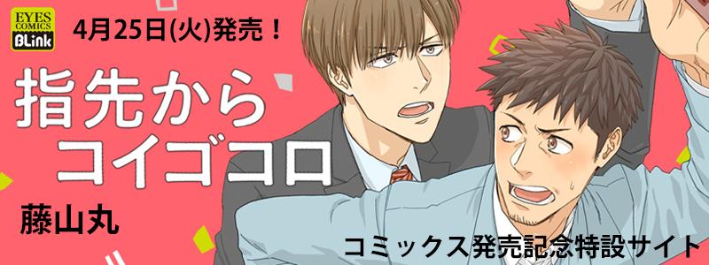 藤山丸『指先からコイゴコロ』発売記念特設サイト